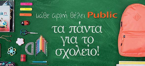 81ef4c861a Κάθε αρχή θέλει Public  Τα πάντα για το σχολείο
