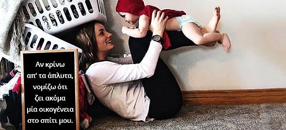 Η εξαντλητική καθημερινότητα (και) αυτής της μαμάς μέσα από 12 χιουμοριστικές φωτογραφίες