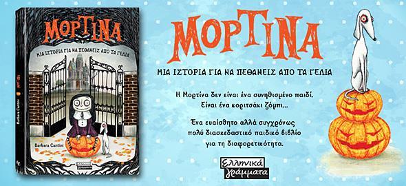 Κερδίστε 5 αντίτυπα του βιβλίου «Μορτίνα»