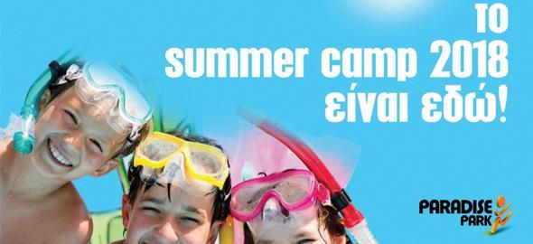 Κερδίστε μία συμμετοχή στο summer camp του Paradise Park!