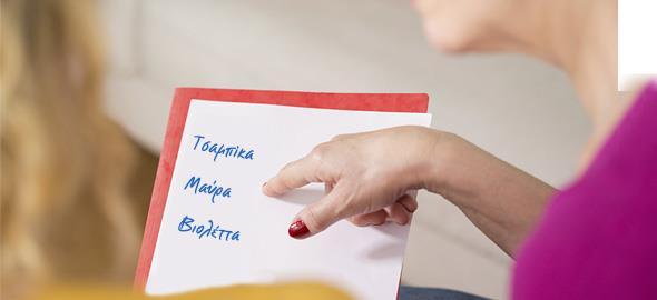 13 ασυνήθιστα γυναικεία ονόματα που συνηθίζονται σε συγκεκριμένα μέρη της Ελλάδας