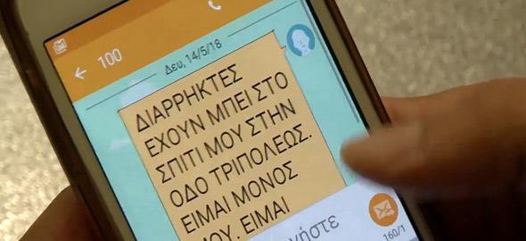 Με δωρεάν sms μπορούν να ειδοποιούν οι πολίτες την Αστυνομία σε περίπτωση ανάγκης!