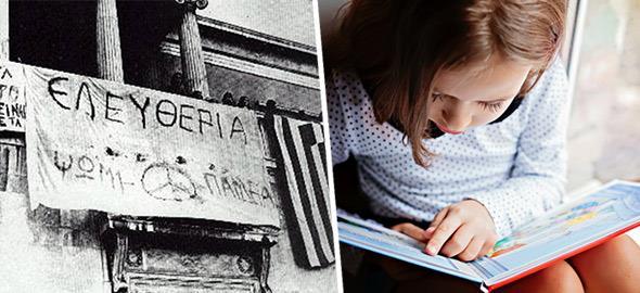 7 παιδικά βιβλία για να μάθουν τα παιδιά (επιτέλους!) τι γιορτάζουμε τις εθνικές γιορτές