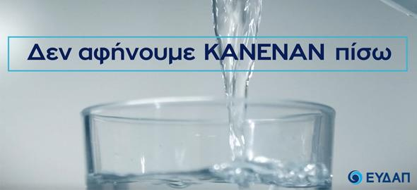 Παγκόσμια Μέρα Νερού 2019: Νερό για όλους, χωρίς διακρίσεις από την ΕΥΔΑΠ