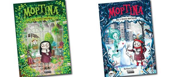 Κερδίστε τα βιβλία της σειράς «Μορτίνα» από τις εκδόσεις Πεδίο
