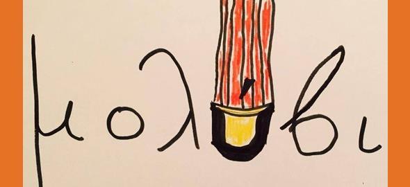 Μάθετε στα παιδιά ορθογραφία ζωγραφίζοντας!