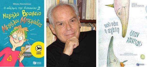 Μάνος Κοντολέων: Ο βραβευμένος και πολυαγαπημένος συγγραφέας των παιδιών μας ανοίγει την καρδιά του