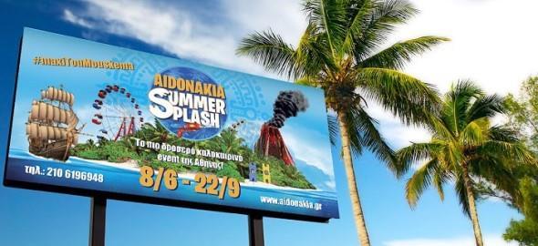 Κερδίστε 5 διπλά βραχιολάκια για το Summer Splash στα «Αηδονάκια» από τις 3/8 έως τις 9/8