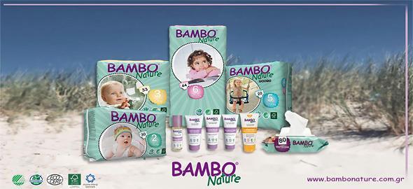 Bambo Nature: Η επόμενη γενιά ποιοτικών οικολογικών παιδικών πανών!