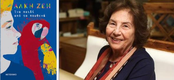«Ένα παιδί από το πουθενά»: Το νέο βιβλίο της Άλκης Ζέη σύντομα κοντά μας!