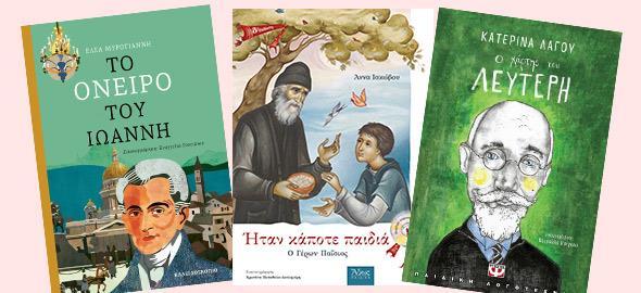 10 βιογραφίες σπουδαίων ελλήνων που διδάσκουν και εμπνέουν τα παιδιά