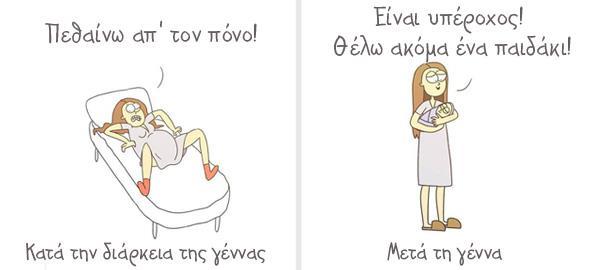 Η ζωή μιας «τρελής, τρελής» μάνας μέσα από 10 χιουμοριστικά σκίτσα