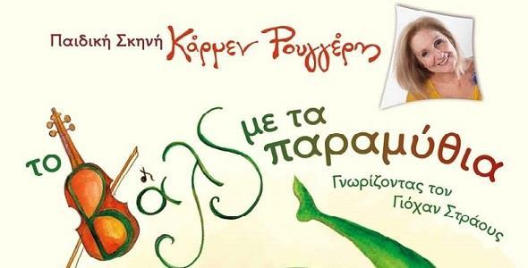 Η Κάρμεν Ρουγγέρη χαρίζει στα παιδιά την παράσταση «Το Βαλς με τα Παραμύθια»!