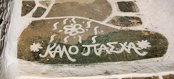 Τα ελληνικά έθιμα του Πάσχα