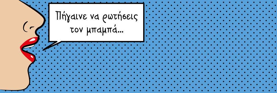 10 φράσεις που λένε όλες οι μαμάδες και τι πραγματικά εννοούν